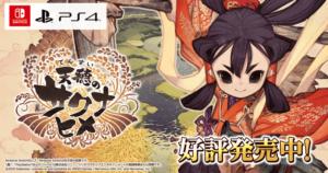 ゲーム「天穂のサクナヒメ」のイメージ