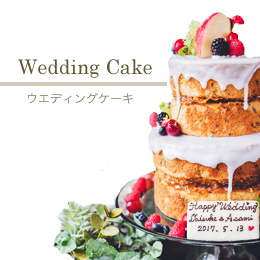 maison de gateau |ウェディングケーキ
