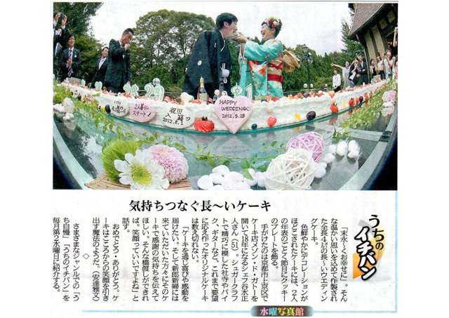 maison de gateau |京都新聞掲載記事「年表ケーキ」