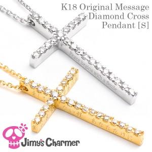 K18オリジナルメッセージダイヤクロスペンダント[S]