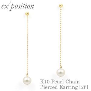 K10パールチェーンピアス[2P/両耳用]