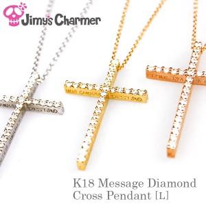 メッセージダイヤクロスペンダント[L] P1039