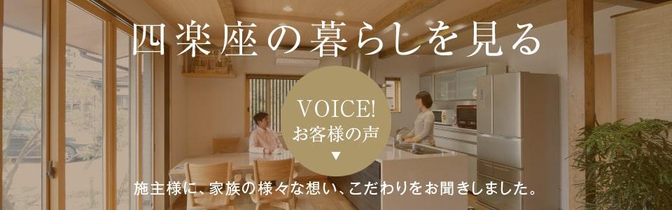 四楽座の暮らしをみる VOICE!お客さまの声 施主様に、家族の様々の想い、こだわりをお聞きしました。